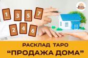 Расклад таро «Продажа дома»
