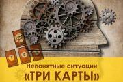 "Расклад Таро на непонятные ситуации ""ТРИ КАРТЫ"""