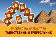 """Универсальный расклад на картах  Таро """"Таинственный треугольник"""""""
